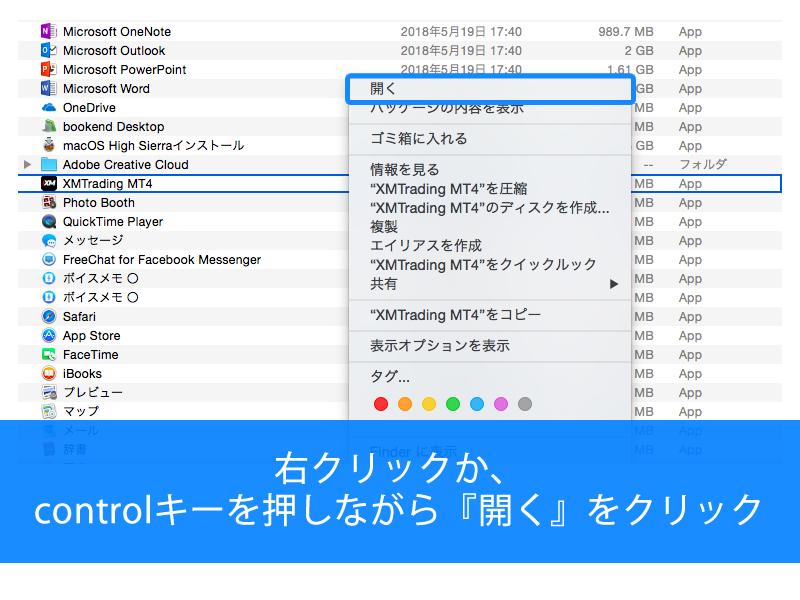 XMのMT4がMacで開けない場合