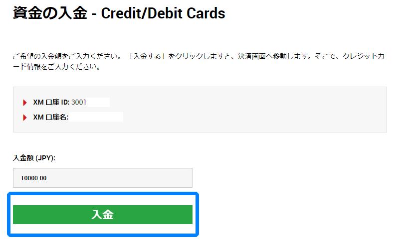 クレジットカード入金したい金額を入力