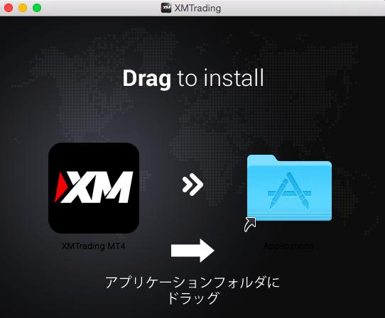 XMをアプリケーションフォルダにドラッグ