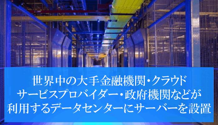 MYFXMarketsはepuinixにデータセンターを設置