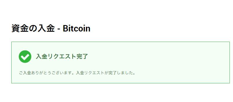 ビットコイン入金リクエスト完了