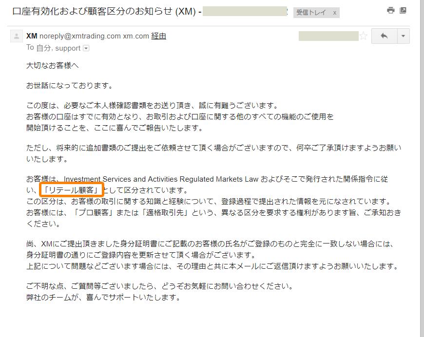 XMから届く口座有効化および顧客区分のお知らせメール