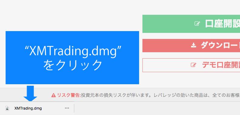 『XMtrading.dmg』のファイルを展開する