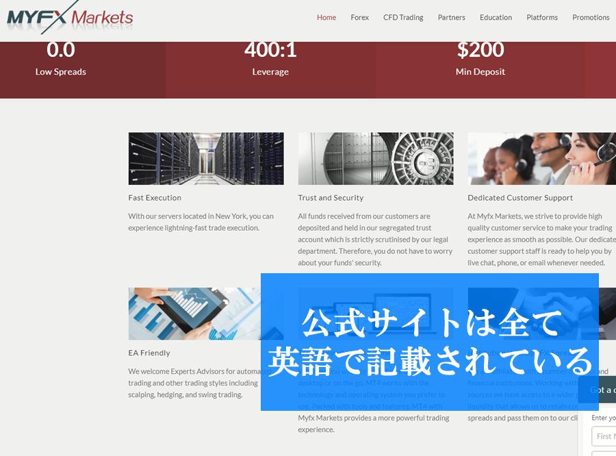 MYFXMarketsの公式ページは日本語非対応