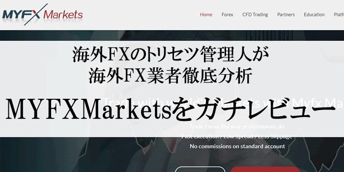 海外FX業者MYFXMarketsの評判を管理人が徹底分析