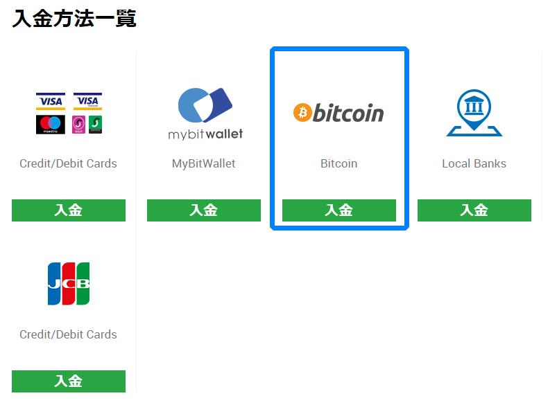 入金方法一覧からBitcoinを選択する
