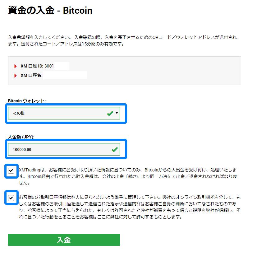 XMでビットコイン入金