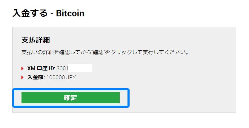 ビットコイン入金確認画面