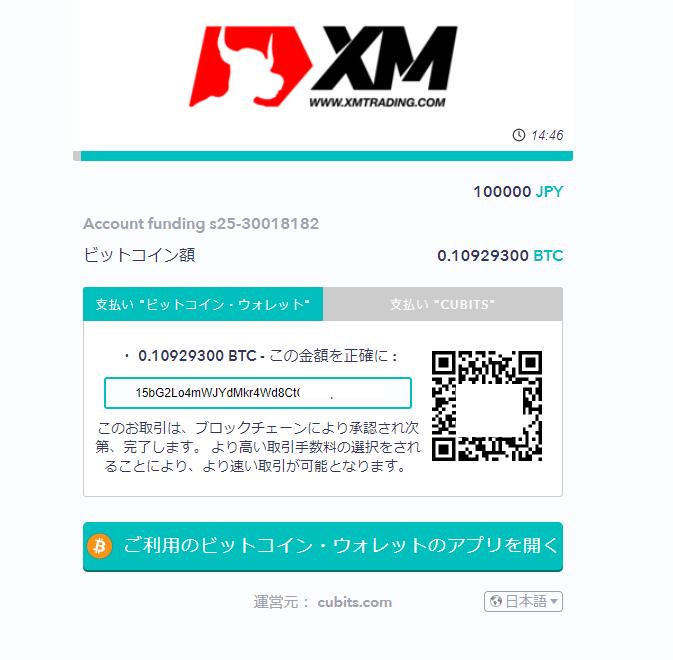 XMのビットコイン読み取り画面へ