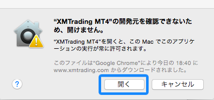 XMTradingMT4アプリケーションの許可