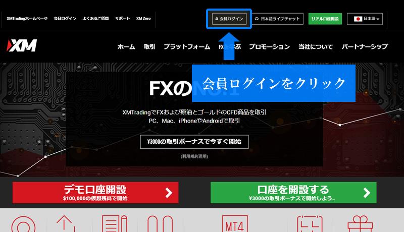 XMのTOPページ画面