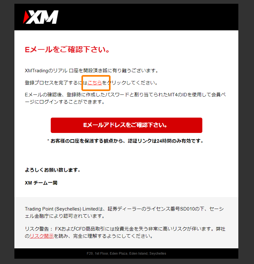 登録メールアドレスを確認する