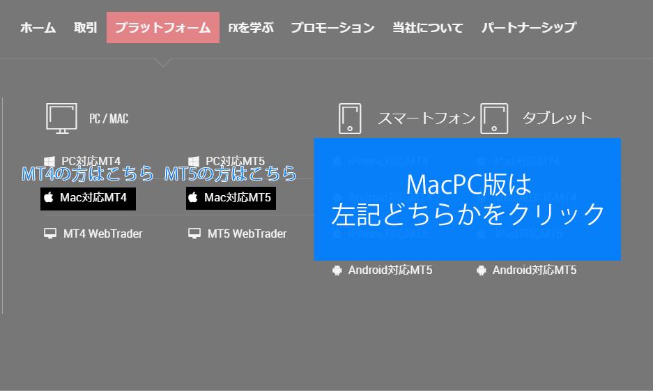 MacPCにMT4・MT5をダウンロード