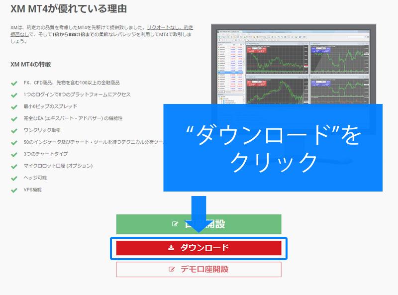 windows版のMT4ダウンロードをクリック
