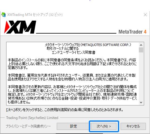 MT4同意書の画面