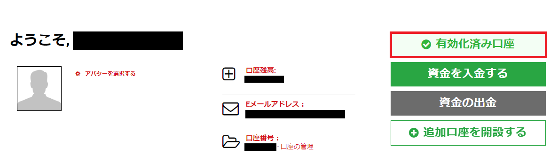 XMのマイページで口座有効化を確認する方法