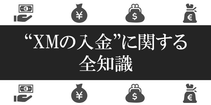 XMの入金に関する全知識