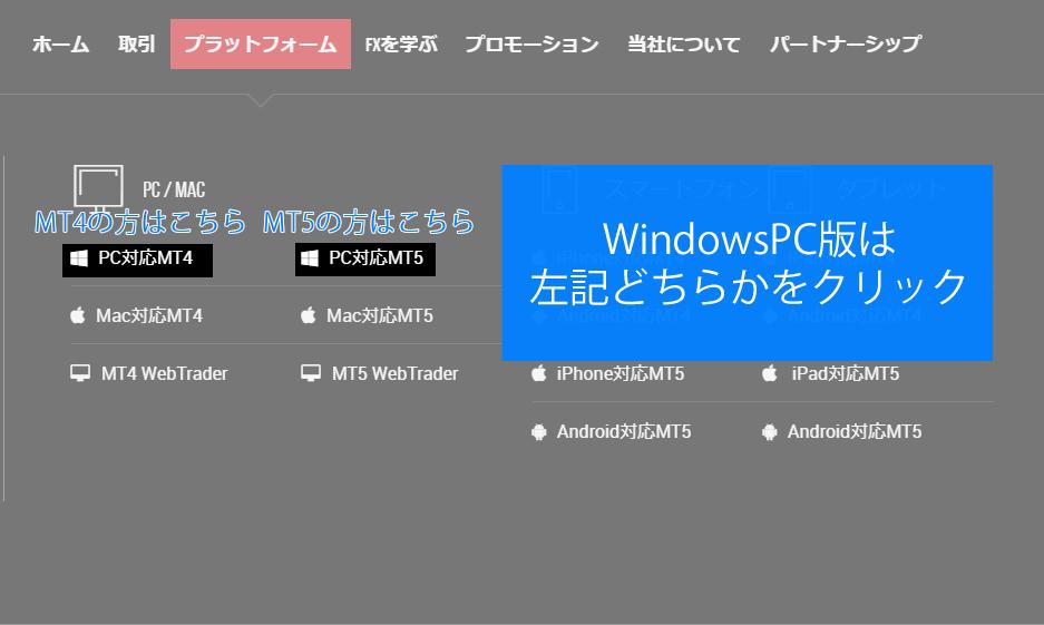 WindowsPCにMT4・MT5をダウンロードしたい場合
