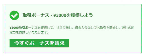 XMTradingの3000円取引ボーナス