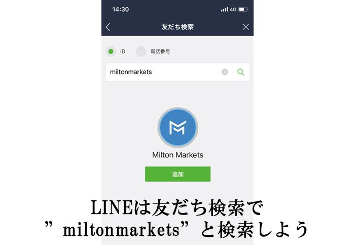 ミルトンマーケッツはLINEでの日本語サポートもある