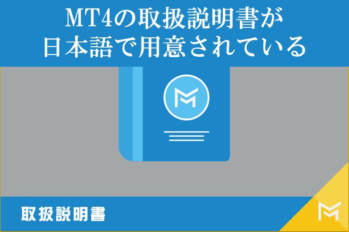 MiltonmarketsではMT4の取扱説明書がある