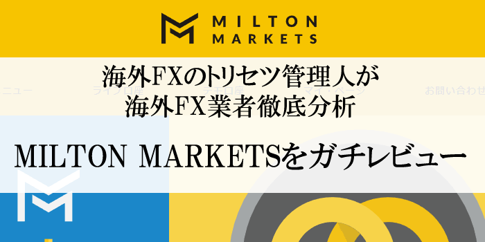MILTONMARKETSの評判をガチ分析