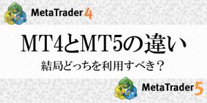 MT4とMT5の違い。結局どっちを利用すべき?