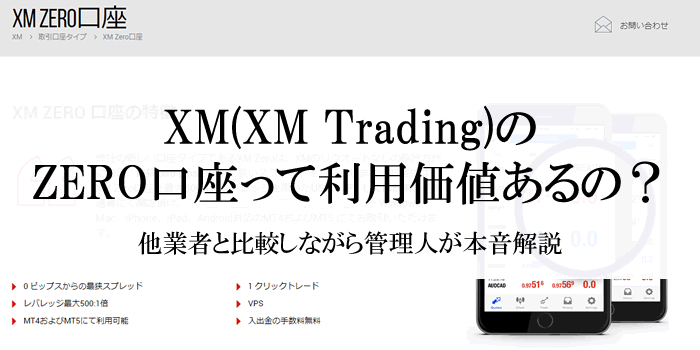 XM TradingのZERO口座の評判を徹底解説!