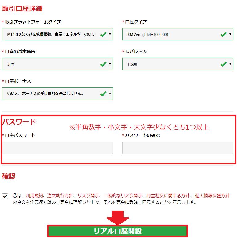 XMの追加口座開設申請フォーム