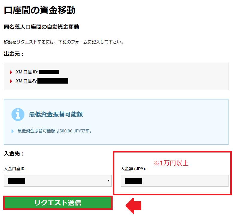 XMの口座間資金移動の申請画面