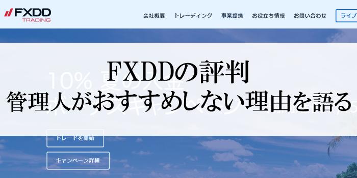 FXDDの評判!老舗の海外FXブローカーを管理人が絶対オススメしない理由。のファーストビュー