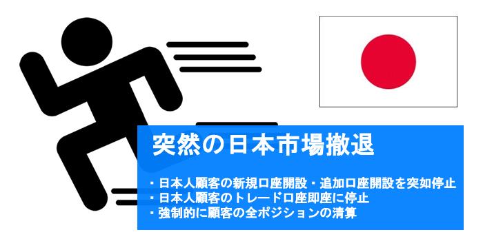 IronFXが突然の日本市場撤退
