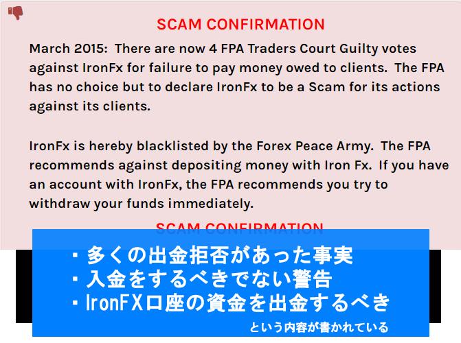 IronFXをSCAM判定した理由