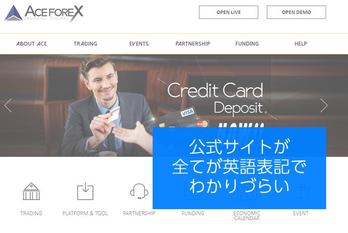 ACEFOREXの公式サイトは全て英語で分かりづらい