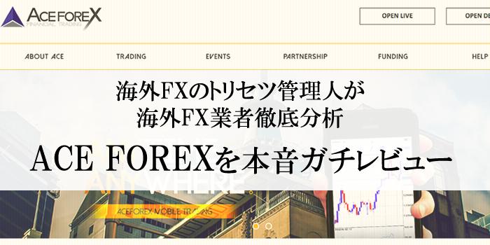 AceForexの評判!総勢15の強み・弱みからガチレビュー!のファーストビュー