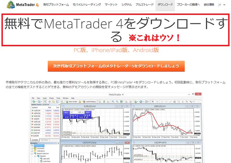 MT4公式の「MT4をダウンロードする」はウソ