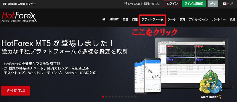 HotForexの公式ページで「プラットフォーム」を選択する