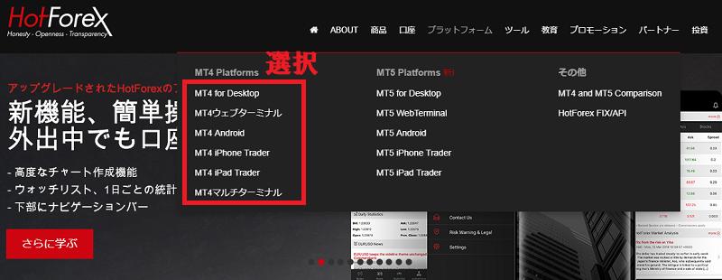 HotForexの公式ページでMT4を選択する