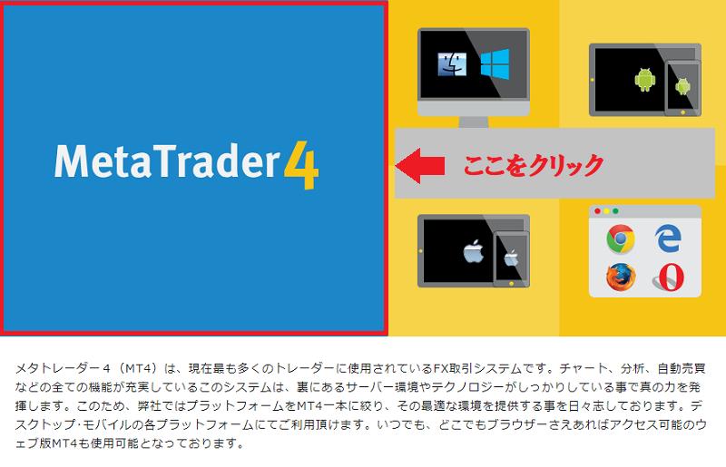 Milton Marketsの公式ページで「Meta Trader4」を選択する