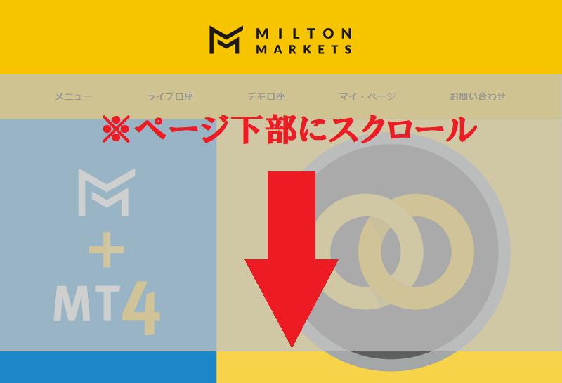 Milton Marketsの公式ページで下部にスクロール