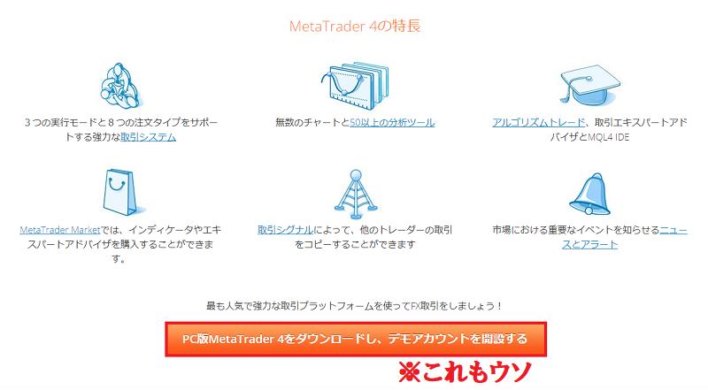 MT4公式のボタンからはMT4をダウンロードできない