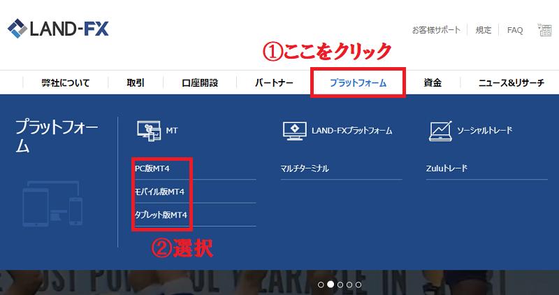 LANDFXの公式ページでMT4を選択する