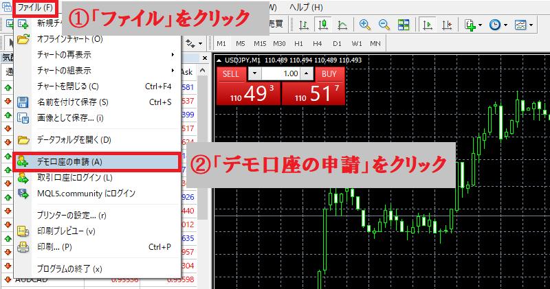 XMのMT4画面で「ファイル」→「デモ口座の申請」をクリック