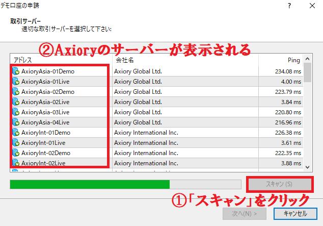 「スキャン」をクリックするとAxioryのサーバー群が読み込まれる