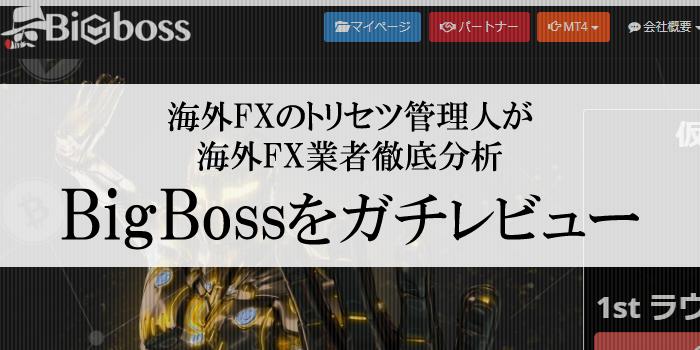 海外FX業者BigBossの評判を管理人が徹底解説