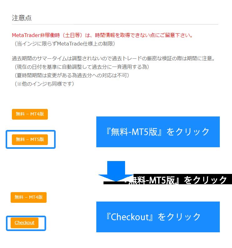 無料-MT5版をクリック