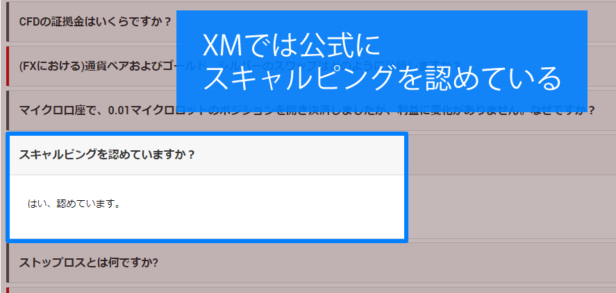 XMは公式にスキャルピングを認めている