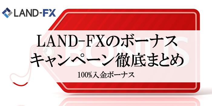LANDFXのボーナスキャンペーン徹底まとめ