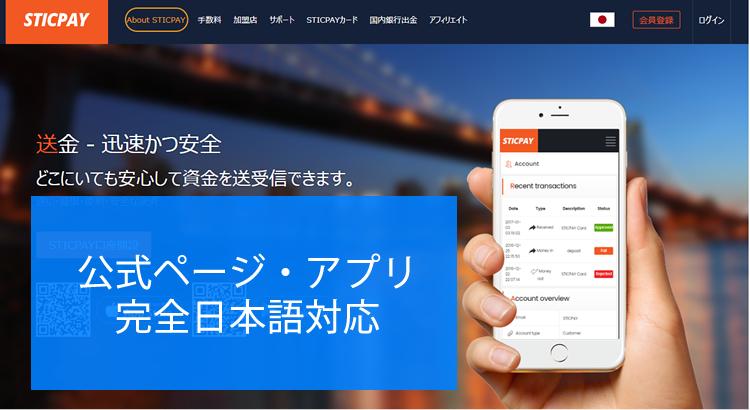 STICPAYは完全日本語対応