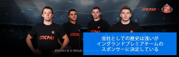 STICPAYJはイングランドプレミアリーグのスポンサーを務める